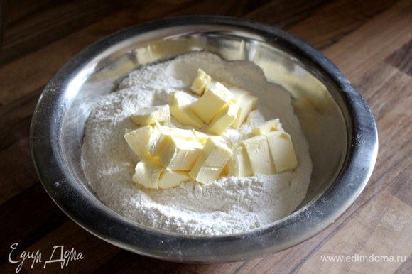 Охлаждённое сливочное масло, нарезанное небольшими кубиками, растереть с мучной смесью в крошку.