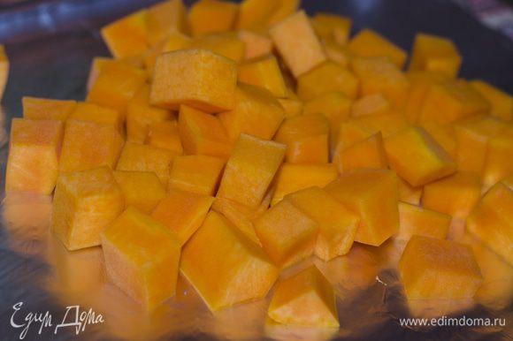 Тыкву очистить и нарезать на небольшие кубики. Завернуть в фольгу и запекать при 180 градусах в течении 30 мин.