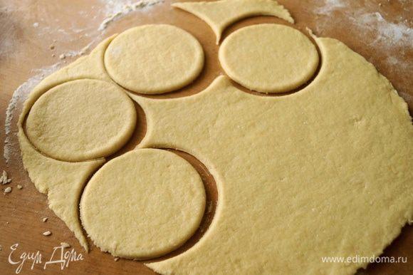 От теста отрезать 1/3 часть и раскатать в пласт средней толщины (примерно 3-5 мм). Вырезать из него круги одинакового диаметра.