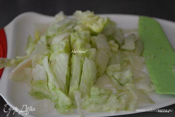 Салат-латук или айсберг порезать или порвать.