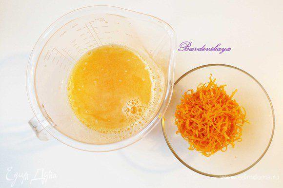Снять цедру с апельсинов и выжать из них сок (примерно 400 мл).