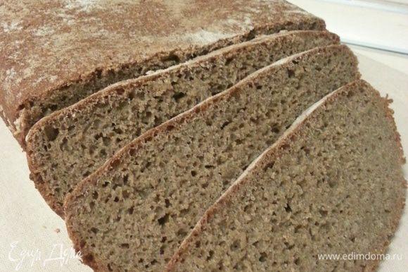 Полностью остужаем в форме и наслаждаемся поистине полезным хлебом.