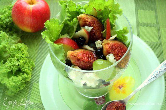 Салат крупно порвать и выложить в порционные стаканы. Затем положить поочередно инжир, яблоко, виноград, чернику, орехи и кусочки сыра. Полить жидким медом. Приятного аппетита!