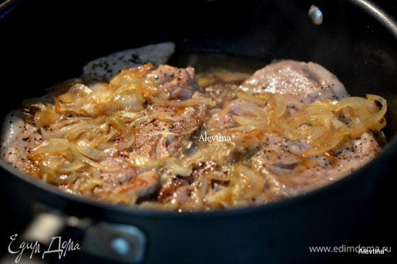 Затем вернуть свиные отбивные,выложив поверх них обжаренный лук и готовить все до полного приготовления свиных отбивных.