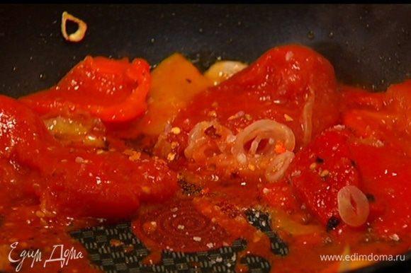 Выложить в сковороду с овощами консервированные помидоры и раздавить их; все посолить, посыпать хлопьями чили и перемешать, затем чуть-чуть прогреть и выключить огонь.