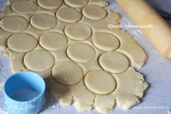 Вытащить тесто, раскатать и вырезать кружки.