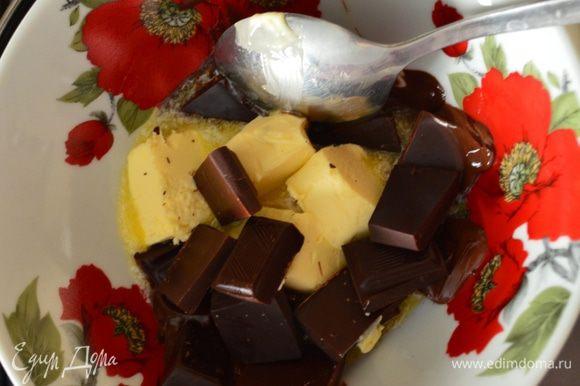 На водяной бане растапливаем шоколад и слив. масло