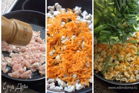 На оливковом масле обжарить фарш до полу готовности, Посолить и поперчить Добавить морковь и лук. Через минуту можно снять сковороду с огня.