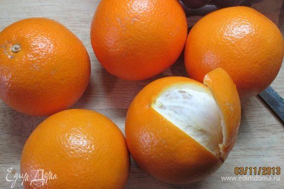Тем временем апельсины тщательно моем щеткой с мылом. Сушим. С четырех плодов снимаем кожуру.