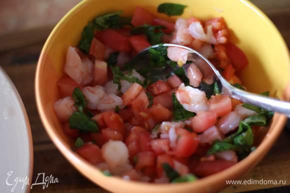 Снимаем шкурку с томатов, креветки чистим, все нарезаем кубиками. Смешиваем в миске, добавляем нарезанный базилик, солим.