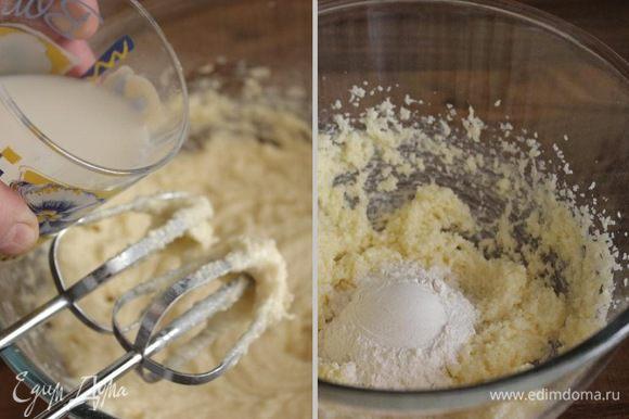 Попеременно, по 1-2 ст.л. вмешать в масляную смесь муку с разрыхлителем и молоко.
