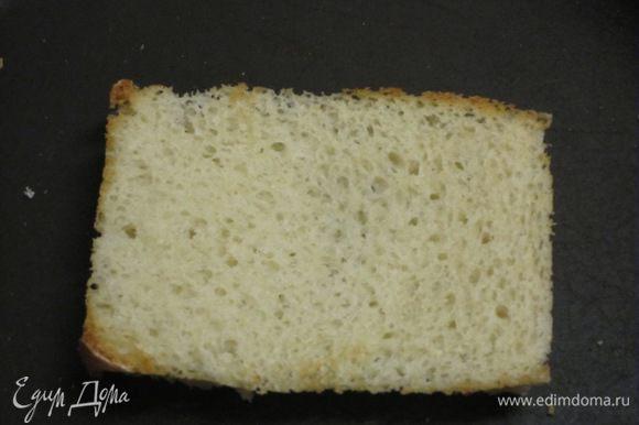 Ломтик хлеба обжарить так же.