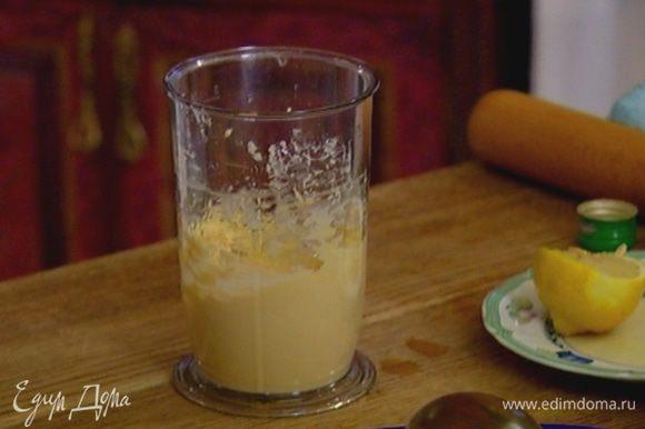 Приготовить майонез: желток соединить с горчицей, 1 ч. ложкой лимонного сока и солью и взбивать миксером, тонкой струйкой вливая оливковое масло. В самом конце влить еще 1 ч. ложку лимонного сока, добавить оливковое масло Extra Virgin и взбить еще немного.