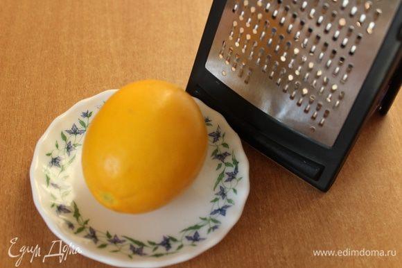 Снять с лимона цедру и выжать сок.