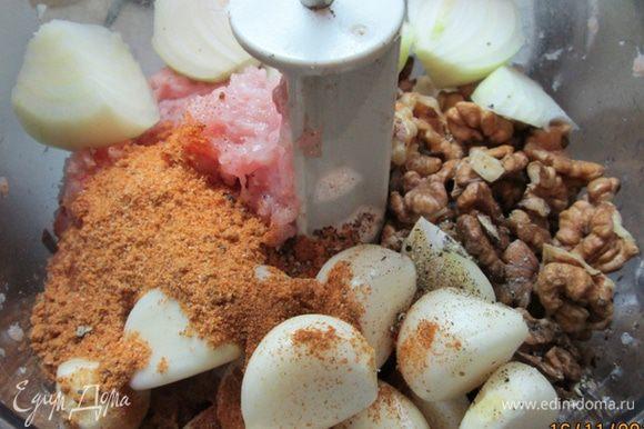 Мясо отделить от костей, пробить в кухонном комбайне. Затем добавить орехи, лук, чеснок, перец, специи. Еще раз перемолоть.