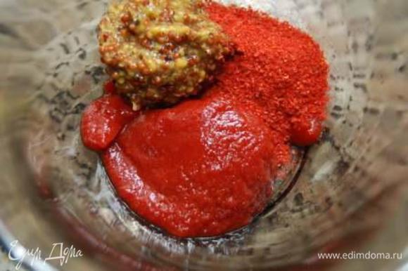 В отдельной пиале смешать горчицу, паприку, томатную пасту и оливковое масло. Перемешайте и смажьте этой смесью корейку со всех сторон.