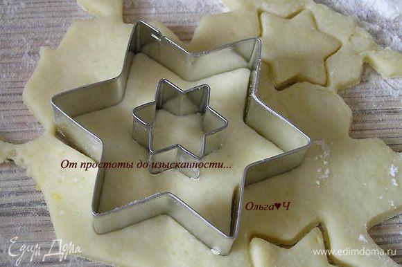 В некоторых вырезать дополнительные звездочки посередине (для печенья-звезды с конфитюром).