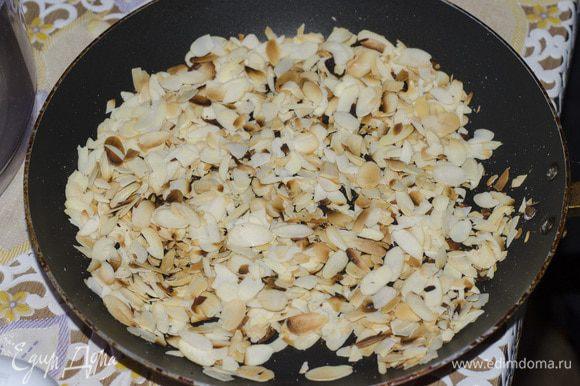 В то время пока запекается бисквит обжариваем лепестки миндаля.