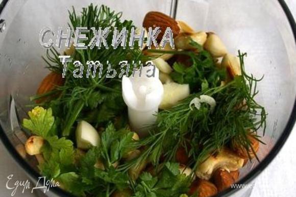 В чашу блендера кладём все орехи, вымытую и просушенную зелень укропа и петрушки, очищенный чеснок.