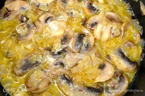 Выложить готовые грудки на тарелку. Кипятить оставшийся сок 10 минут, пока он не выкипит наполовину. Добавить сливочное масло, лук и грибы и тушить около 8 минут до мягкости. Снять с огня и поставить остывать.