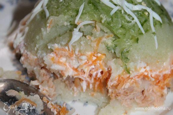1 слой огурец натераем 2 слой картошка сверху чуток сметаны и так каждый слой по чучуть 3 слой морковка + сметана 4 слой рыба + сметана 5 морковка + сметана 6 слой картошка все оставляем на некоторое время ,чтобы пропиталось, потом переворачиваем в тарелку, осторожно поднимаем пиалу и сверху трем яичко.