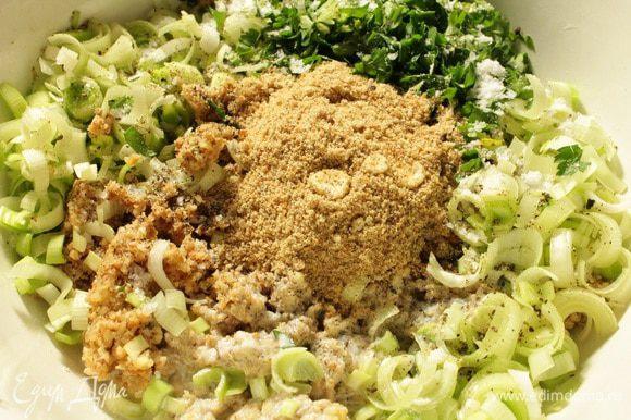 Добавить нарезанный полукольцами лук порей, зелень, сливки, 2 столовые ложки сухарей, посолить и поперчить по вкусу, перемешать