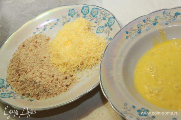 Теперь приготовим ёмкости с яйцом, хлебными крошками (или панировочными сухарями) и с тёртым пармезаном.