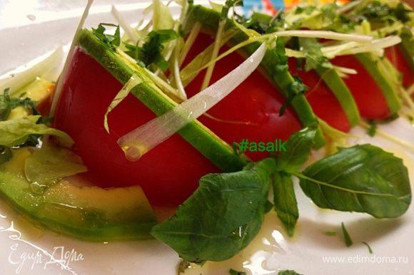 На тарелку выкладываем помидор и авокадо сверху укладываем лук порей. Поливаем все оливковым маслом и посыпаем измельченными листьями базилика и кориандра.