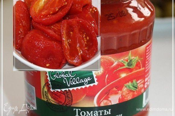 Помидоры. Интересное название. Правда? Сами помидоры обязательно почистить. Причем независимо от того какие помидоры вы взяли. Живые или консервированные. Шкурку, или, если хотите, кожицу – долой. Будет мешать.