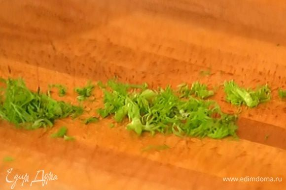 Зеленые листики фенхеля мелко порубить.