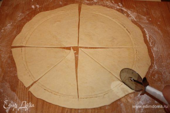 Отдохнувшее тесто раскатываем в круг толщиной 2 мм, делим на 8 сегментов.