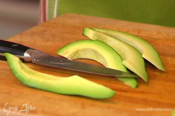 Авокадо почистить и нарезать длинными полосками.