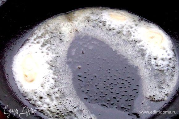 Масло растопить в сковороде.