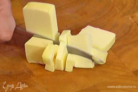 Сливочное масло нарезать кубиками.