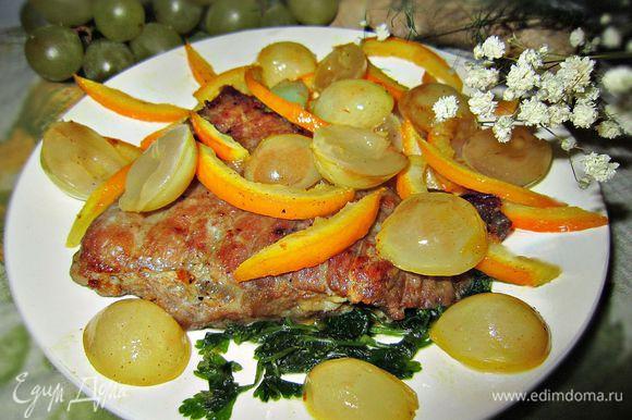 Выложить мясо на тарелку, полить приготовленным соусом и сразу подавать. Угощайтесь на здоровье!!