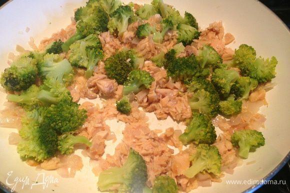 Добавить брокколи и размятый вилкой лосось или горбушу. Начиная с рыбы все ингредиенты добавляются друг за другом без перерыва, иначе получатся поджаренные консервы, а нам это ни в коем случае не надо.