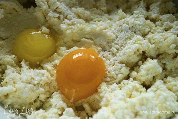 Добавить ванилин и яичные желтки. Перемешать до однородной массы.