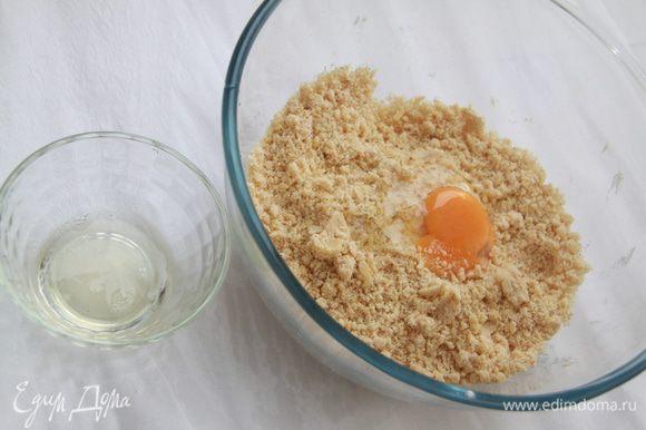Яйцо разбить и часть белка, примерно 1 ст.л. отложить отдельно - понадобится для глазирования пирожных. Остальное яйцо добавить к основной массе, замесить тесто.
