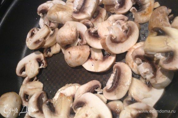 Обжарить грибы.