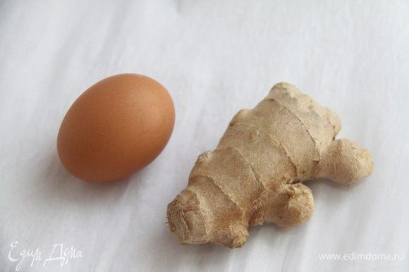 Яйцо вымыть и обсушить. Имбирь почистить и натереть на мелкой тёрке.