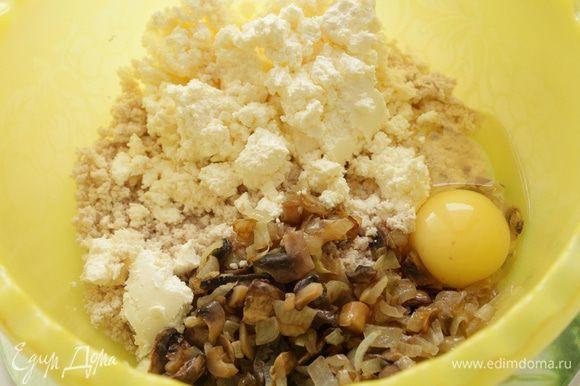 Куриную грудку измельчить в блендере, добавить яйцо, обжаренные грибы, 1 яйцо, творожный сыр. Посолить, поперчить по вкусу. Перемешать.
