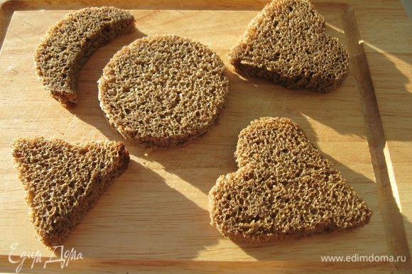 Хлеб слегка подсушить. С помощью формочек вырезать кусочки, разнообразные по форме.