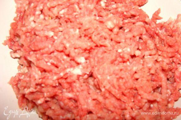 Пропустить мясо через мясорубку.