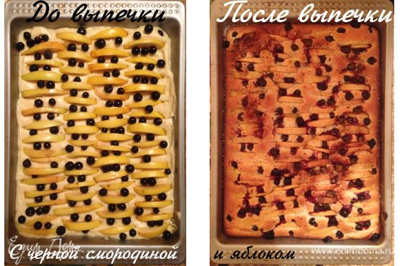 Выкладываем тесто в продолговатую форму и сверху плотно выкладываем ягоды, можно дольки яблок (яблоки вкуснее с корицей), можно несколько видов ягод одновременно. В среднем потребуется одна стандартная упаковка замороженных ягод (черники, вишни, клюквы) и далее по вкусу. С клубникой не пробовала. И далее в духовку минут на 15-20 (зависит от духовки, у меня она газовая, и без регулировок температуры - смотреть на внешний вид и проткнуть соломинкой). Готово!