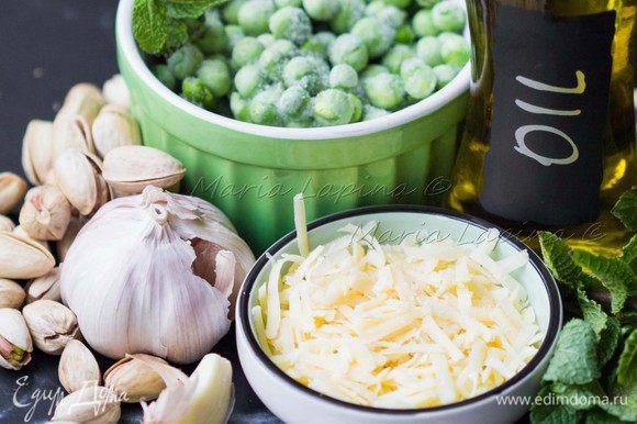 Подготовим ингредиенты для приготовления соуса песто.