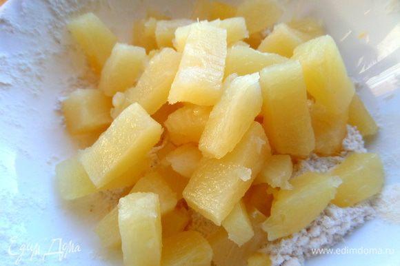 Возвращаемся к начинке... Кусочки ананаса обваляем в муке (грамм 30-50).