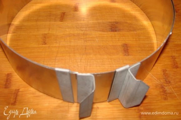 Хочу похвастаться своим приобретением)))) Теперь у меня есть разъемная форма с регулируемыми размерами от 20 до 40 см в диаметре!!! Как это здорово, и как удобно!
