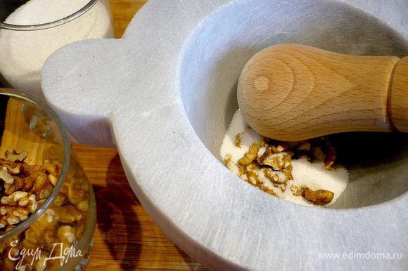 Тем временем готовим начинку. Добавляя попеременно в ступку то орехи, то сахар, растираем начинку в крошку.