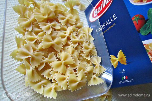 В этом блюде мы будем использовать пасту фарфалле (бабочки). Фарфалле были придуманы в 16 веке в Ломбардии и Эмилии-Романья на севере Италии. За свою оригинальную форму она очень полюбилась детям, но и взрослые, конечно же, тоже не прочь насладиться её вкусом и оригинальной формой.