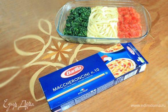 Когда всё готово - разложим наши ингредиенты по равным вертикальным частям зеленый-белый-красный и у нас получается вкусное и полезное блюдо в виде итальянского флага. Кусочек Италии у вас на кухне! Buon Appetito !